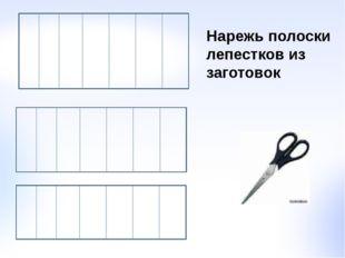 Нарежь полоски лепестков из заготовок