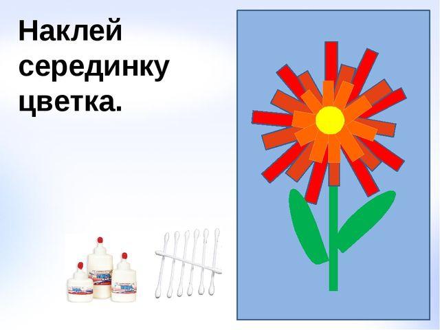 Наклей серединку цветка.
