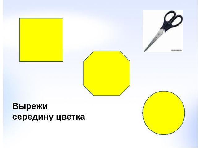 Вырежи середину цветка