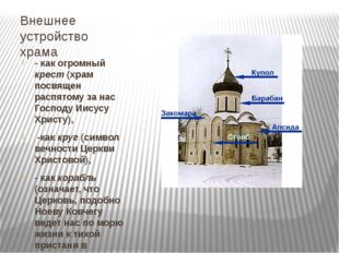 Внешнее устройство храма - как огромный крест (храм посвящен распятому за нас