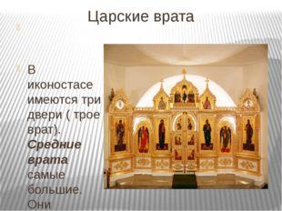 Царские врата В иконостасе имеются три двери ( трое врат). Средние врата самы