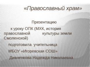 «Православный храм» Презентацию к уроку ОПК (МХК, история православной культ