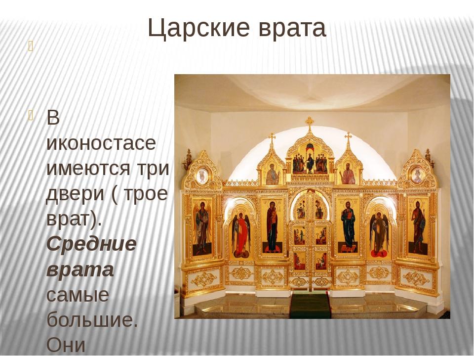 Царские врата В иконостасе имеются три двери ( трое врат). Средние врата самы...