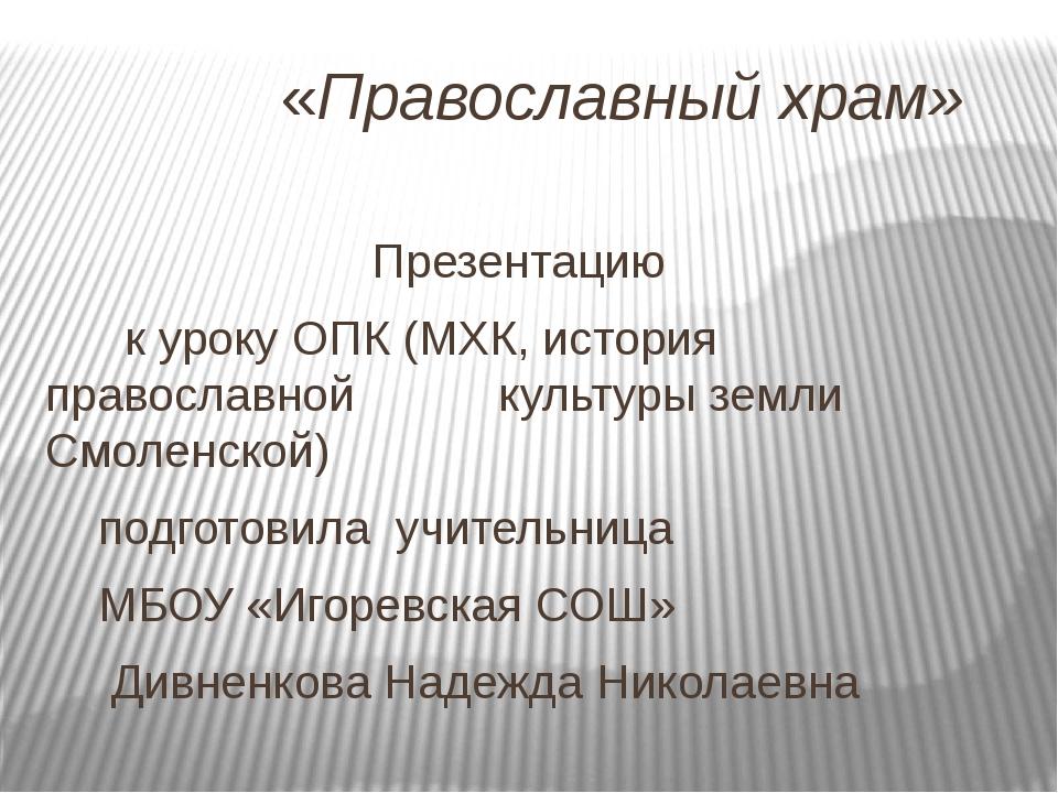 «Православный храм» Презентацию к уроку ОПК (МХК, история православной культ...