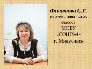 Филатова С.Г. учитель начальных классов МОБУ «СОШ№4» г. Минусинск