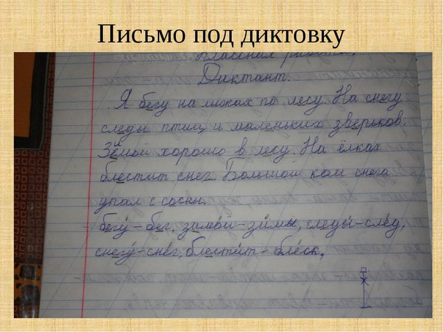 Письмо под диктовку