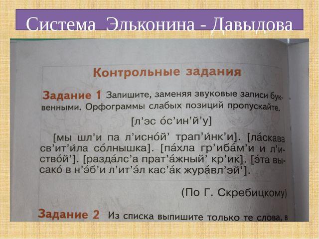 Система Эльконина - Давыдова