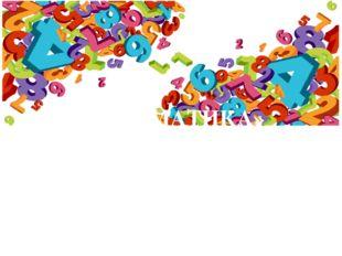 «ЗАНИМАТИКА» математическое развитие дошкольников посредством игровой и экспе