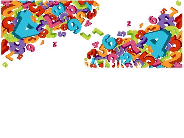«ЗАНИМАТИКА» математическое развитие дошкольников посредством игровой и экспе...