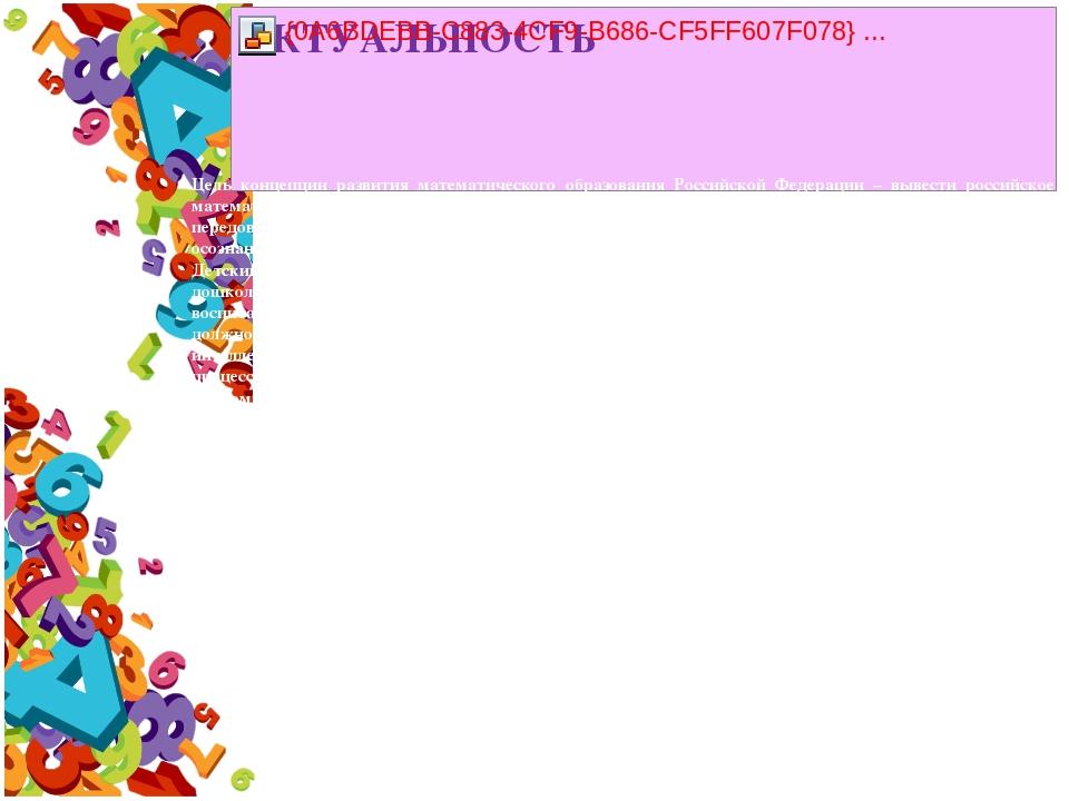 Цель концепции развития математического образования Российской Федерации – вы...