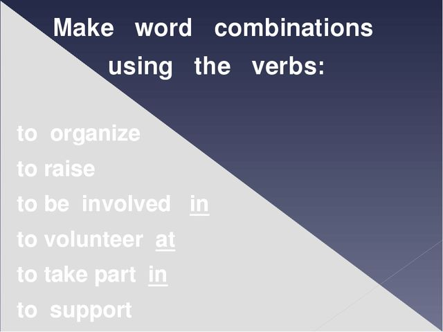 Make word combinations using the verbs: to organize to raise to be involved i...