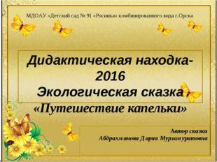 Дидактическая находка-2016 Экологическая сказка «Путешествие капельки» Автор