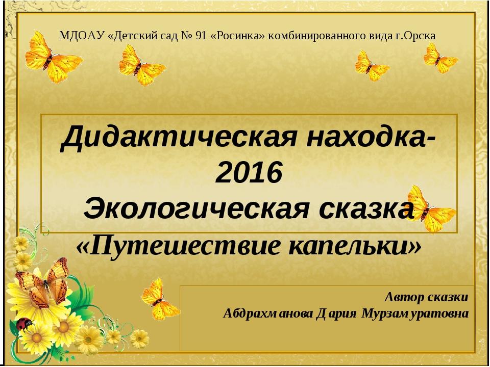 Дидактическая находка-2016 Экологическая сказка «Путешествие капельки» Автор...