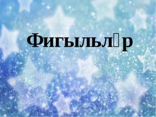 Фигыльләр