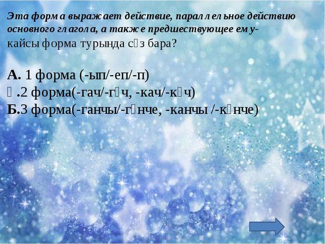 Эта форма выражает действие, параллельное действию основного глагола, а такж...
