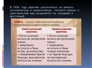В 1054 году церковь раскололась на римско-католическую и православную. Соотве
