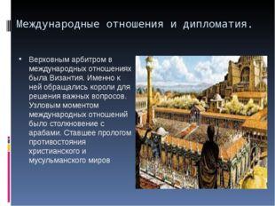 Международные отношения и дипломатия. Верховным арбитром в международных отно