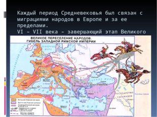 Каждый период Средневековья был связан с миграциями народов в Европе и за ее