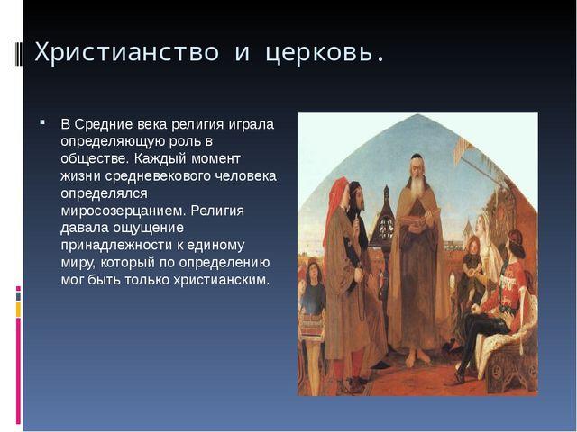 Христианство и церковь. В Средние века религия играла определяющую роль в общ...