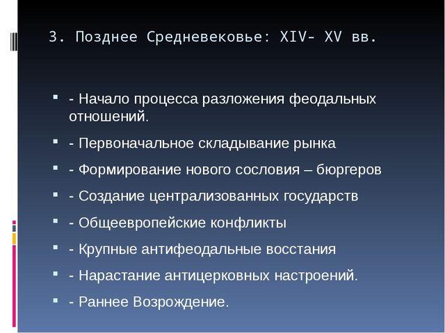 3. Позднее Средневековье: XIV- XV вв. - Начало процесса разложения феодальных...