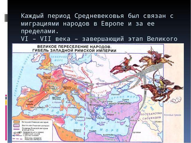 Каждый период Средневековья был связан с миграциями народов в Европе и за ее...