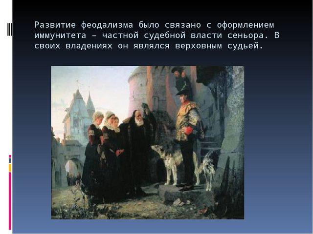 Развитие феодализма было связано с оформлением иммунитета – частной судебной...