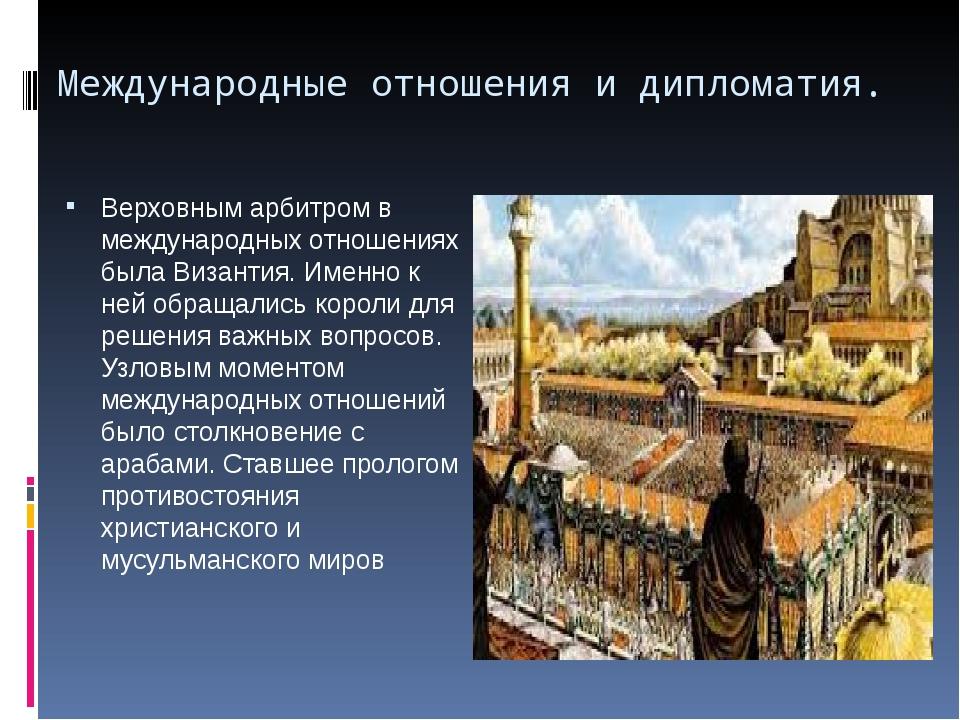 Международные отношения и дипломатия. Верховным арбитром в международных отно...