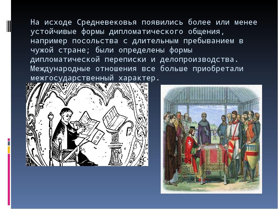 На исходе Средневековья появились более или менее устойчивые формы дипломатич...