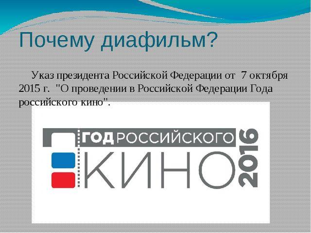 """Почему диафильм? Указ президента Российской Федерации от 7 октября 2015 г. """"..."""