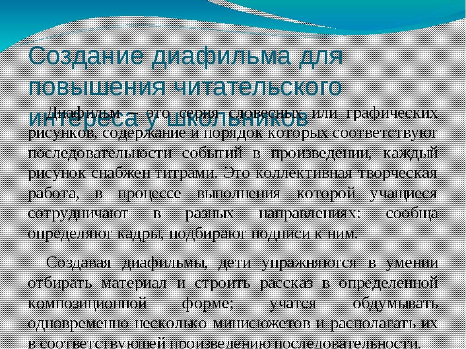 Создание диафильма для повышения читательского интереса у школьников Диафильм...