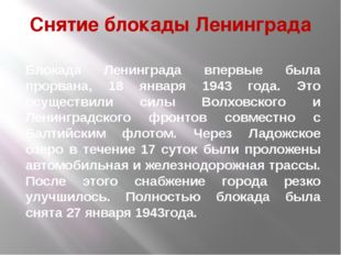 Снятие блокады Ленинграда Блокада Ленинграда впервые была прорвана, 18 января