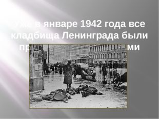 Уже в январе 1942 года все кладбища Ленинграда были просто завалены телами у