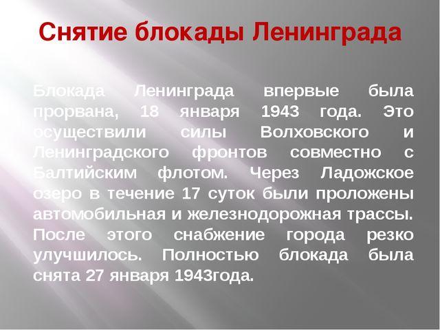 Снятие блокады Ленинграда Блокада Ленинграда впервые была прорвана, 18 января...