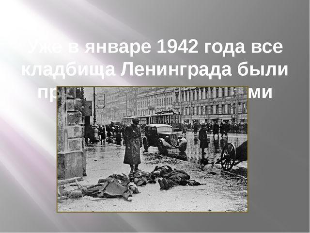 Уже в январе 1942 года все кладбища Ленинграда были просто завалены телами у...