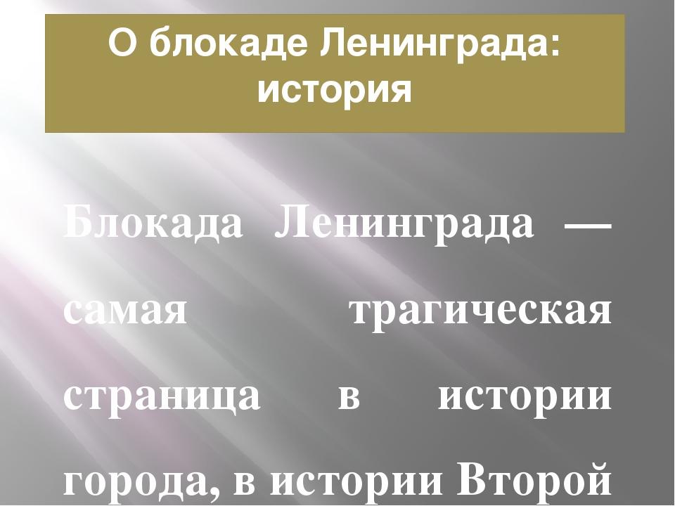 О блокаде Ленинграда: история Блокада Ленинграда — самая трагическая страница...