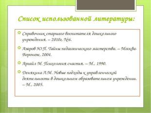 Список использованной литературы: Справочник старшего воспитателя дошкольного