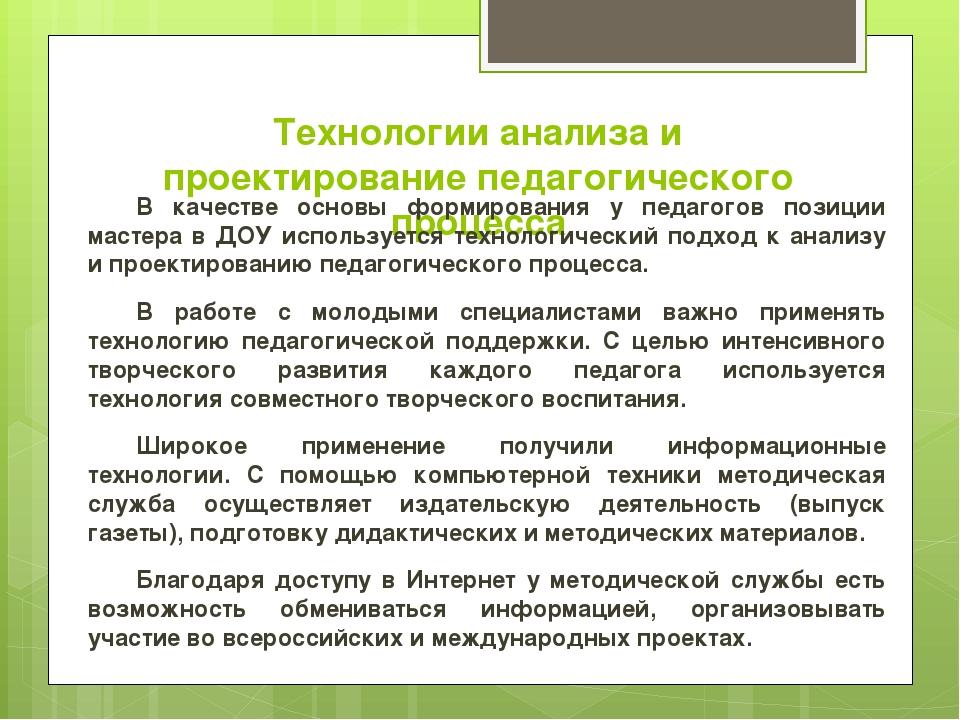 Технологии анализа и проектирование педагогического процесса В качестве осно...