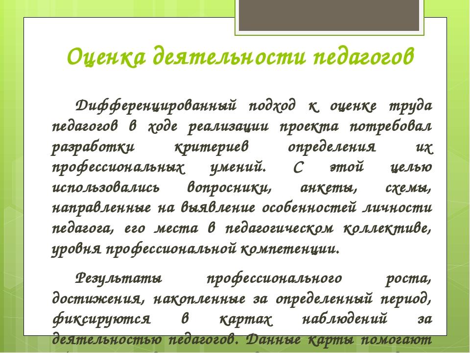 Оценка деятельности педагогов Дифференцированный подход к оценке труда педаг...