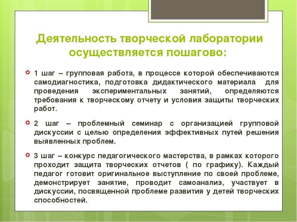 Деятельность творческой лаборатории осуществляется пошагово: 1 шаг – группова...