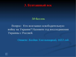 3. Бунташный век 50 баллов. Вопрос: Кто возглавил освободительную войну на Ук