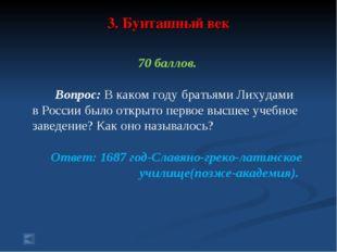 3. Бунташный век 70 баллов. Вопрос: В каком году братьями Лихудами в России б