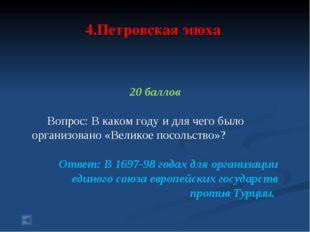 4.Петровская эпоха 20 баллов Вопрос: В каком году и для чего было организован