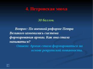 4. Петровская эпоха 30 баллов. Вопрос: По военной реформе Петра Великого изме