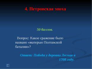 4. Петровская эпоха 50 баллов. Вопрос: Какое сражение было названо «матерью П