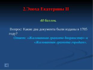 2.Эпоха Екатерины II 40 баллов. Вопрос: Какие два документа были изданы в 178