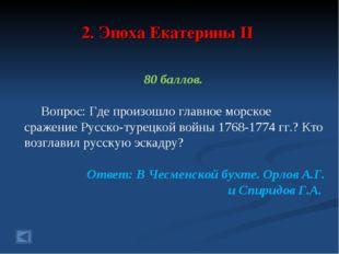2. Эпоха Екатерины II 80 баллов. Вопрос: Где произошло главное морское сражен