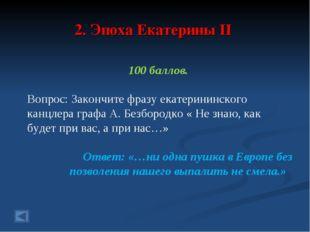 2. Эпоха Екатерины II 100 баллов. Вопрос: Закончите фразу екатерининского кан