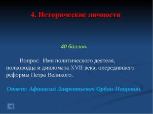 4. Исторические личности 40 баллов. Вопрос: Имя политического деятеля, полков