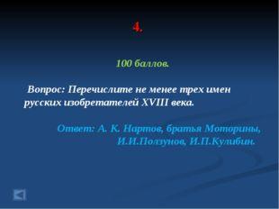 4. 100 баллов. Вопрос: Перечислите не менее трех имен русских изобретателей X