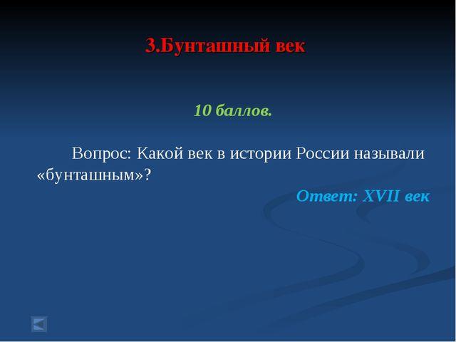3.Бунташный век 10 баллов. Вопрос: Какой век в истории России называли «бунт...